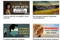 Красиво оформлю группы ВКонтакте 25 - kwork.ru