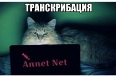 Литературное редактирование 3 - kwork.ru