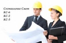 Сделаю смету 7 - kwork.ru