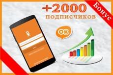 1000 подписчиков в одноклассники + активность, классы к постам 7 - kwork.ru