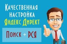 Настройка Google Adwords на 120% 3 - kwork.ru