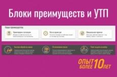 Дизайн Landing Page 50 - kwork.ru