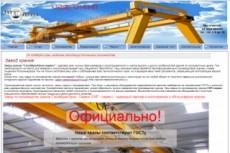Создам рекламную компанию в Яндекс Директ 20 - kwork.ru