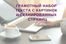 Наберу текст с картинки.10000 символов 21 - kwork.ru