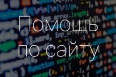 Улучшу и доработаю любой сайт 10 - kwork.ru
