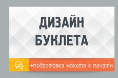 Разработаю и подготовлю к печати рекламный баннер 10 - kwork.ru