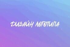 Фирменный логотип для вашей компании 28 - kwork.ru