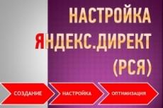 Эффективно настрою рекламу в Яндекс Директ с нуля под ключ 16 - kwork.ru