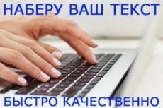 Переведу файлы PDF в Word 9 - kwork.ru