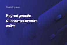 Сделаю дизайн для сайта 34 - kwork.ru