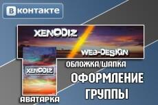Оформление группы ВКонтакте в стиле минимализма 20 - kwork.ru