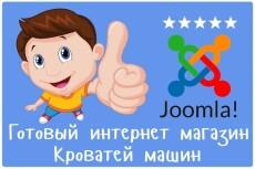 Готовый сайт для хинкальной на CMS Joomla с базовыми SEO настройками 9 - kwork.ru