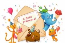 Напишу яркое поздравление 18 - kwork.ru