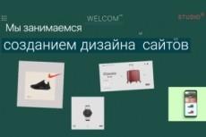 Дизайн сайта, Lаnding page 31 - kwork.ru