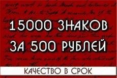 Наберу текст до 15 000 знаков со скана или фотографии 16 - kwork.ru