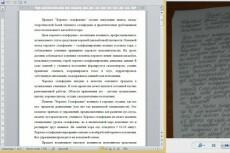 Исправление ошибок и редактирование текста 14 - kwork.ru