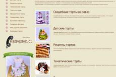 Верстка 13 - kwork.ru