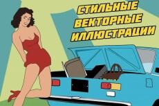 Нарисую в векторе иллюстрацию 35 - kwork.ru