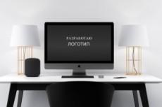 Разработаю качественный, технологичный логотип. Три варианта 10 - kwork.ru