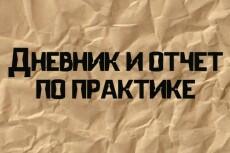 Помощь в аттестации педагогам дошкольного образования 12 - kwork.ru