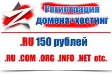 Переносу сайта на другой домен 31 - kwork.ru