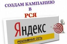 Профессиональная настройка РСЯ 22 - kwork.ru