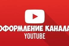 Оформлю канал на YouTube 21 - kwork.ru