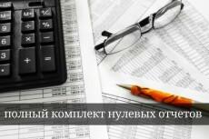 Комплект нулевых квартальных отчетов 18 - kwork.ru