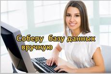 Соберу вручную актуальную базу компаний 7 - kwork.ru