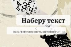 Быстро наберу текст в документ Word с любого источника 21 - kwork.ru
