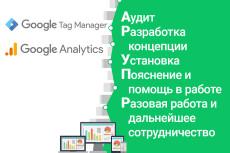 Настрою электронную торговлю e-commerce Google Analytics на сайте 9 - kwork.ru