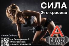 Стильная афиша, плакат, постер для вашего события 22 - kwork.ru