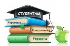Контрольные и рефераты для заочников 4 - kwork.ru