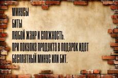 Пишу реп биты, минуса 7 - kwork.ru