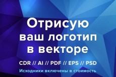 Отрисую в векторе разные знаки, наклейки 4 - kwork.ru
