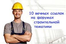 Ссылки с профилей форумов 10000 вечных ссылок из Профилей 14 - kwork.ru