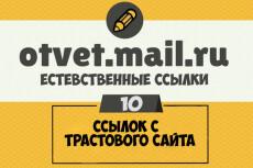 10 естественных крауд ссылок с Ответов mail. ru 8 - kwork.ru
