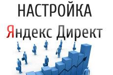 Настрою контекстную рекламу в Яндекс Директ - 100 объявлений 21 - kwork.ru