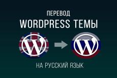 Перенос сайта Wordpress на другой хостинг 24 - kwork.ru