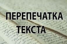 Перепечатка текста со скана, фото, рукописи 6 - kwork.ru