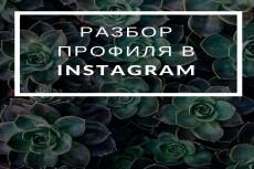 Оформлю вечные истории в Instagram 22 - kwork.ru