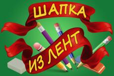 Сделаю  шапку лендинга 8 - kwork.ru