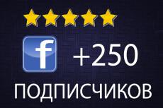 200 подписчиков в сообщество Facebook по критериям 19 - kwork.ru