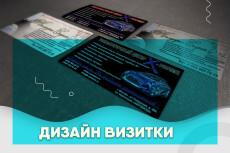 Сделаю брендирование автомобиля 12 - kwork.ru