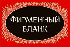 Перерисовка старых чертежей 14 - kwork.ru
