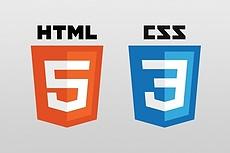 Верстка landing page из PSD в html+css 17 - kwork.ru