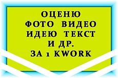 Качественно и честно оценю ваши дизайн, музыку, видео, текст и проч 20 - kwork.ru