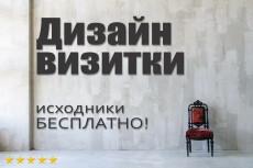 Дизайн листовки, флаера 39 - kwork.ru