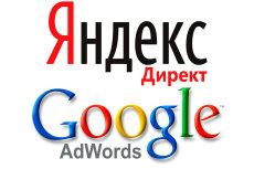 Полная настройка контекстной рекламы! Yandex/Google 14 - kwork.ru