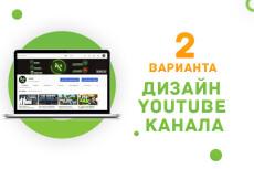 Оформлю ваш канал Youtube. Два варианта шапки и аватар 12 - kwork.ru